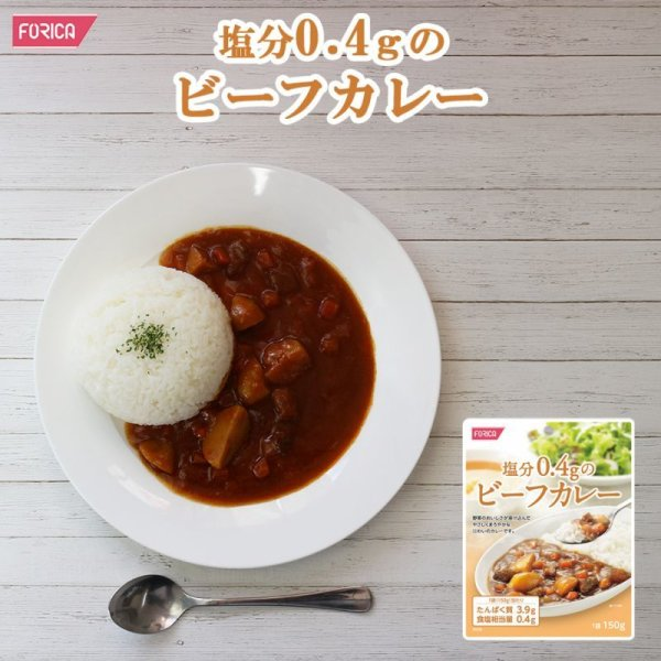 Photo1: Low-sodium Beef Curry | Only 0.4g Sodium (1)