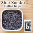 Photo1: Shio Kombu (Salted Kelp) Japanese Popular Condiment 100g (1)