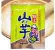 Photo1: Freeze Dried Yamaimo (Yam) Powder 10g X 10 packets  (1)